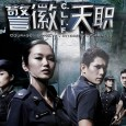 Encore une série sur la Police ? Security Police, Forensic Heroes, Black & White, Special Crime Investigation, Hancho,… Vous ne connaissez aucune de ces séries ? C'est normal, il s'agit essentiellement...