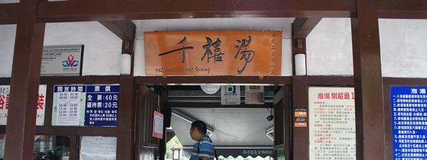 Millenium Hot Springs à Taipei