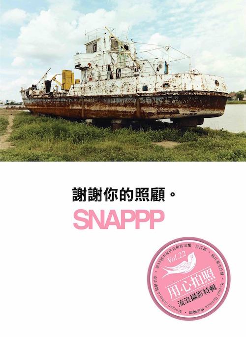 SNAPPP Magazine Taiwan