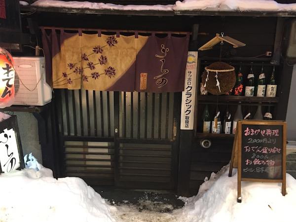 Ramen Sapporo