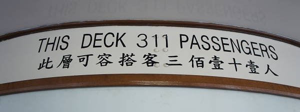 311 passages sur le pont de ce Star Ferry à Hong-Kong
