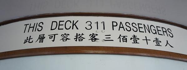 311 passages sur le pont de ce Star Ferry à Hong-Kong