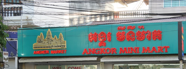 Angkor mini mart...