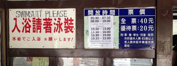 Les horaires des hot springs de Beitou
