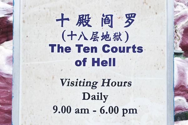 Bienvenue dans l'enfer (version chinoise)