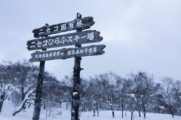 Niseko (Grand Hirafu)
