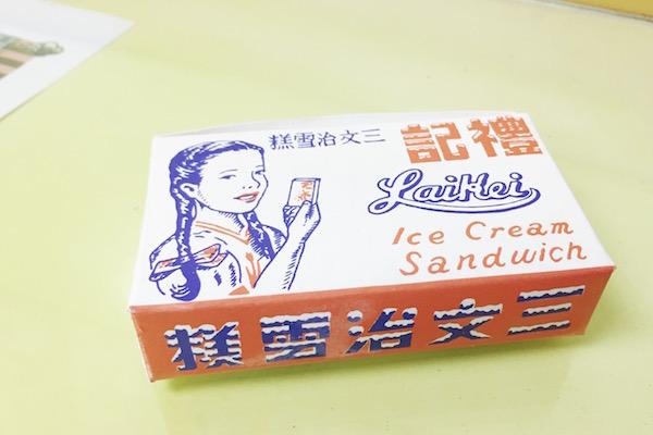 Les glaces de Laikei