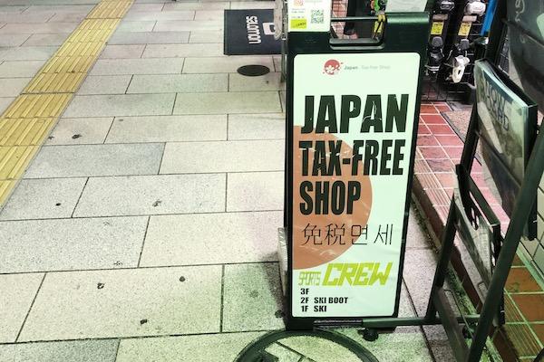 Detaxe Tokyo Japon