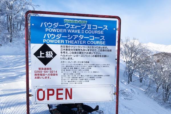 Pistes Japon